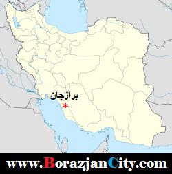معرفی شهر برازجان مرکز شهرستان دشتستان در استان بوشهر  www.borazjancity.com